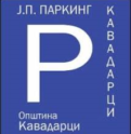 ЈП Паркинг Кавадарци